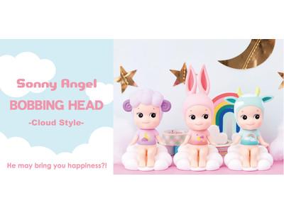 雲の上でゆらゆら揺れる姿が愛おしい♪あなたの日常をいつでもソニーエンジェルと一緒に。『Sonny Angel BOBBING HEAD -Cloud Style-』発売決定!