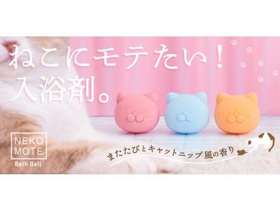 ねこ好き大歓喜!ねこにモテたい入浴剤「NEKOMOTE Bath Ball」が新発売。またたび&キャットニップ風の香りでねこもメロメロ!?