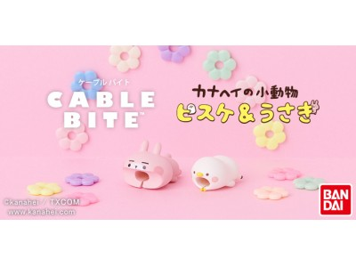インスタ映え間違いなしのカナヘイの小動物がCABLE BITEになって登場!6 月27日(水)発売決定!