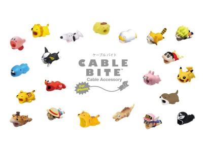 CABLE BITE初の店頭イベント開催決定!!キディランド原宿店に歴代CABLE BITEが全て揃う豪華な3日間!!