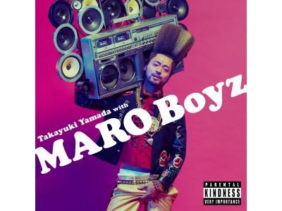 山田孝之 with MARO Boyzが、あの話題のCM曲「モテモテ(ハート)マ…