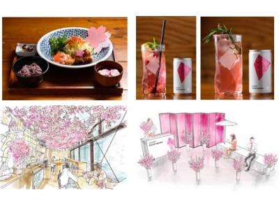 ランチタイムにお花見が体験できる「RAIZIN SAKURA CAFE」が2019年3月26日(火)~3月28日(木)期間限定で虎ノ門にオープン!
