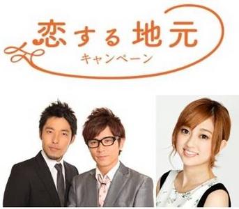 NHK 『恋する地元キャンペーン』...