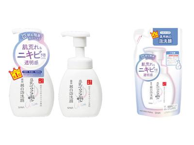 【2021年3月2日】豆乳スキンケア市場No.1*1『なめらか本舗』から、簡単プッシュでもっちり泡!肌荒れ&ニキビ予防もできる「泡洗顔」発売