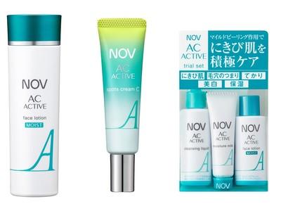 大人のにきび肌のさまざまなお悩みに積極的にアプローチ「ノブ ACアクティブシリーズ」からしっとりタイプの「化粧水」と「部分用美白クリーム」がリニューアル