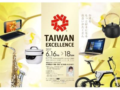 台湾を代表するブランド33社76製品を一堂に展示「2017 TAIWAN EXCELLENCE in T...
