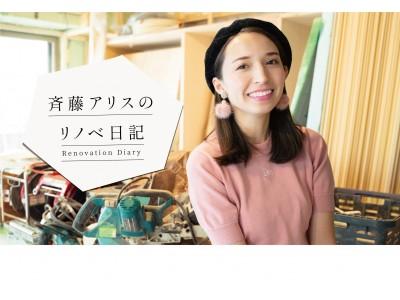 モデルの斉藤アリスさんが自宅をリノベーション!WEB連載企画「斉藤アリスのリノベ日記」スタート