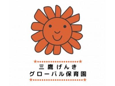 リノヴェグループの株式会社英語保育所サービスは、2020年3月より東京都三鷹市にて『三鷹げんきグローバル保育園』の運営を開始します。