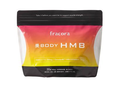 年齢とともに減少する筋肉量に着目。運動+HMB でしなやか美ボディへ! 『 美 BODY HMB』 2020 年12 月21 日(月)新発売!