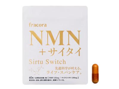 エイジングケアNo.1(※1)ブランド フラコラから 話題のNMNサプリが6/1発売