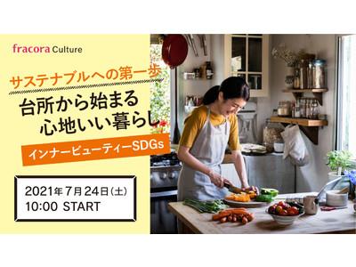 自宅の台所から始まる 地球にやさしく、心地いい暮らしfracoraカルチャー 7/24(土) 10時よりYouTubeで配信