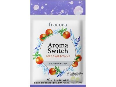パフォーマンスUPを応援する、食べるアロマ『Aroma Switch 心安らぐ休息系ブレンド』『Aroma Switch 冴え渡る集中系ブレンド』6月25日(月)新発売