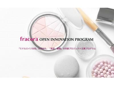 ミドルエイジ女性を輝かせる商品・サービスの共創『fracora OPEN INNOVATION PROGRAM』開始