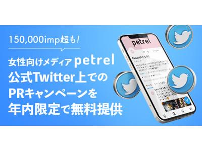 【150,000imp超も】女性向けメディアPetrel公式Twitter上でのPRキャンペーンを年内限定で無料提供|株式会社パスチャー