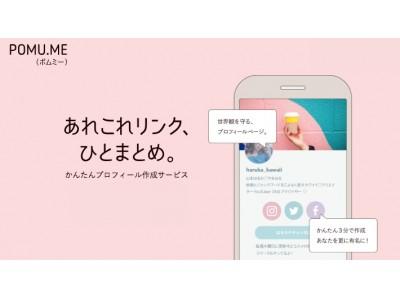 有名Youtuberや、人気アイドルも利用している完全無料のプロフィールサイト作成サービス『POMU.ME(ポムミー)』をついに正式リリース!