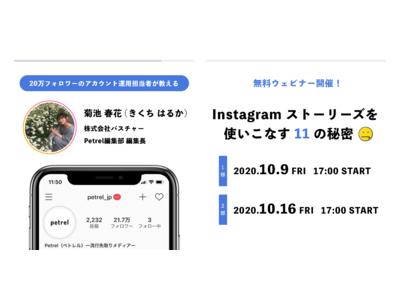 【無料ウェビナー開催】今更聞けない、Instagramストーリーズを使いこなす11の秘密