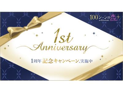 完全オリジナル官能恋愛ストーリーをお届けするWebサービス「100シーンの恋+otona love」祝・配信1周年お得なキャンペーンなど、周年記念企画を多数発表!