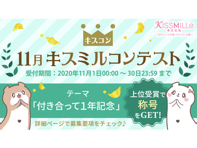 定期チャット小説作品コンテスト「キスミルコンテスト2020年11月」が開催決定!テーマは「付き合って1年記念」11月1日(日)より応募受付開始!