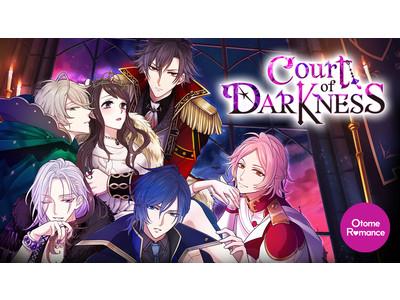 恋愛ドラマアプリ「魔界王子と魅惑のナイトメア」英語翻訳版「Court of Darkness」10月27日(火)配信開始!大人の異世界ファンタジーを英語でもお届け!
