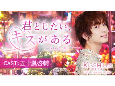 俳優・五十嵐啓輔さんとコラボしたチャット小説『君としたい、キスがある~kiss3:棗~』恋愛限定チャット小説アプリ「KISSMILLe」で10月27日(火)より連載開始!