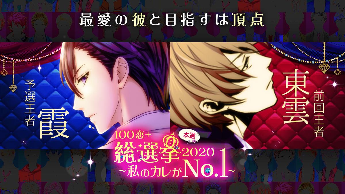 385キャラクターの頂点を決める一大イベント!「100恋+総選挙2020~私のカレがNo.1 ~」胸キュン充電読み物アプリ「100シーンの恋+」にて12月1日(火)本選スタート!