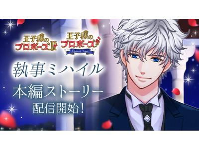 大人気恋愛ドラマアプリ「王子様のプロポーズII/Eternal Kiss」秘密主義の飄々ドライ執事・ミハイルの本編ストーリーを12月25日(金)より配信開始