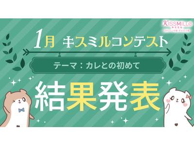 恋愛チャット小説アプリ「KISSMILLe」定期小説投稿コンテスト「1月キスミルコンテスト」テーマは「カレとの初めて」、栄えある受賞作品を発表!