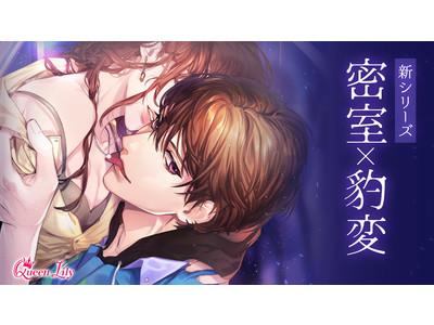 オトナ女子に捧げるシチュエーションドラマCD レーベル『Queen Lily』第2弾シリーズ『密室×豹変 』 9月3日(金)販売開始room.1は、刺草ネトルさん演じるコンビニ男子との恋愛ストーリー