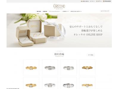 東京の店舗体験を、地方へ。待望のECサイトオープン!表参道や銀座で人気の結婚指輪ブランド「ORECCHIO(オレッキオ)」~サンプルリングお取り寄せも~