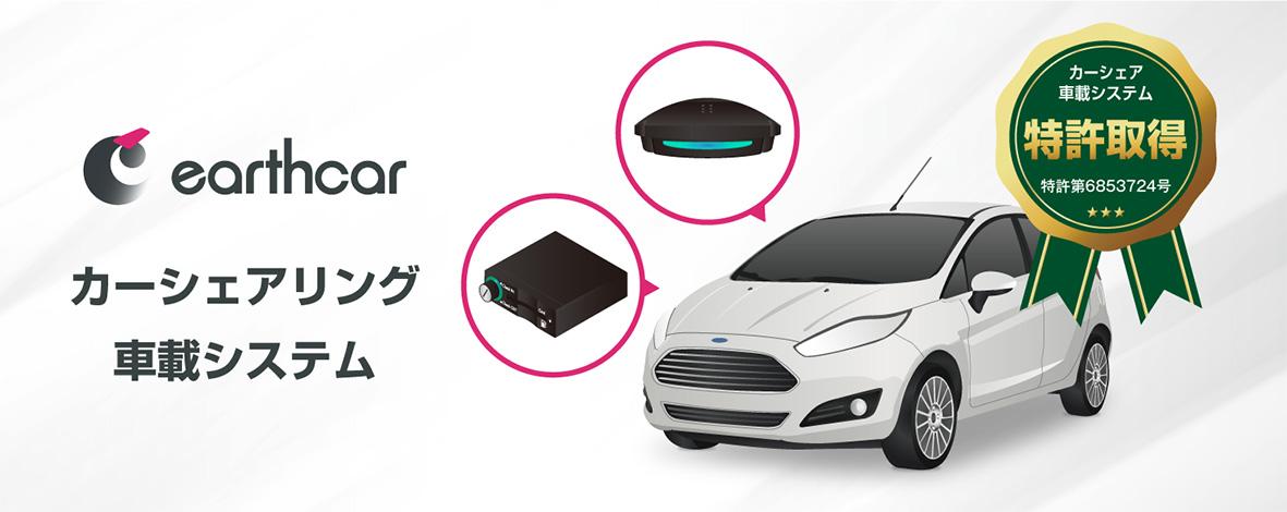 カーシェア車載システムの特許を取得 独自技術の最新鋭デバイスでカーシェアのさらなる普及へ