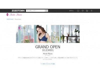 下着通販白鳩の取り扱いブランド「Mode Marie」が10月2日(水)12:00よりZOZOTOWNに出店!