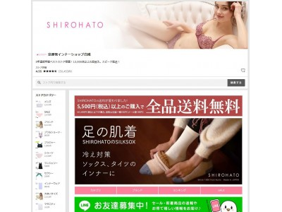 下着通販サイトの「SHIROHATO」PayPayモールに出店!