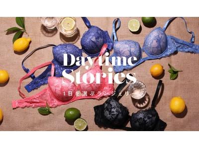 【¥1,540以下で買える】プチプラなのに可愛いブラセット「デイタイムストーリーズ」が新登場!