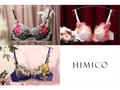 """【HIMICO】リブランドデビュー!""""花を粧う―。""""女性としての輝きを大切にしたい貴女に。新作3シリーズ登場!"""