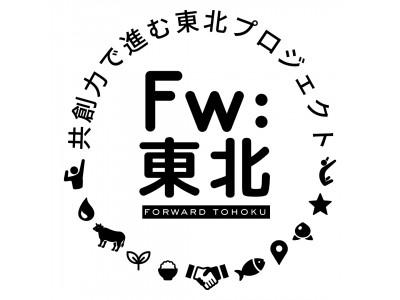 第5回共創イベント 宮城県石巻市の食産業発展に向けて、東京ローカルの地域コミュニティを活用した新たな食品マーケティングの手法を創発するアイデアワークショップを東京で開催!【イベント開催・参加者募集】