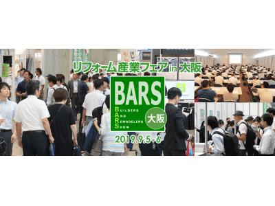 【東京会場でランキング2位!】住宅会社が次々とリフォーム依頼を獲得し売上10億円超にした方法