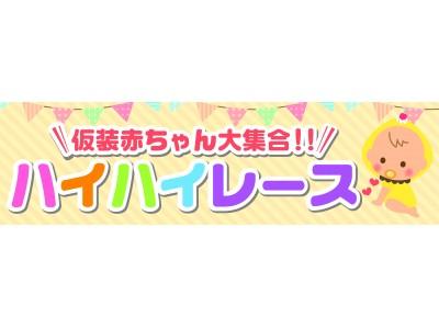 【大盛況!】赤ちゃんハイハイレース開催!