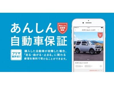 フリマアプリ「メルカリ」が自動車カテゴリー向け「メルカリあんしん自動車保証」と「車検証2次元コード出品」機能を導入