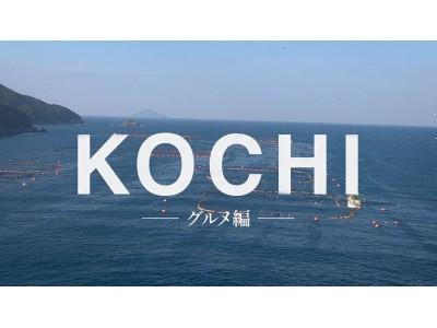 「高知のうまいもん、食べてみいや!」 高知県出身の声優・小野大輔さんが地元の「海の幸・山の幸」の魅力を土佐弁で紹介!