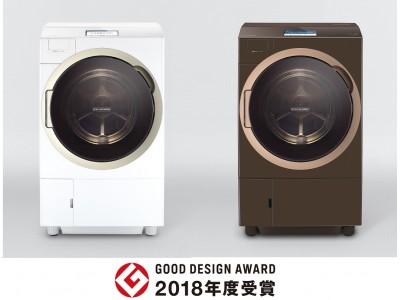 ドラム式洗濯乾燥機が「2018年度グッドデザイン賞」受賞