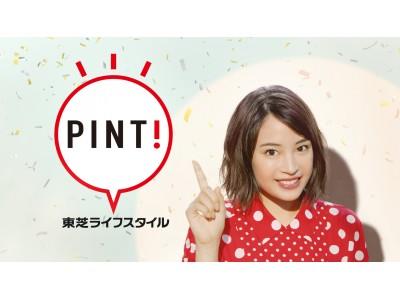 女優・広瀬すずさんを起用!新TVCM『家電の歌』篇を10/3(水)からOA開始