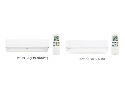 風の質を変えて冷房による冷えすぎを抑え、肌の乾燥も軽減する「無風感冷房」を搭載したルームエアコン2シリーズを発売