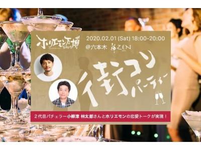 「ホリエモン万博2020 節分まつりin六本木」にて【ホリエモン×街コンパーティー】を開催いたします