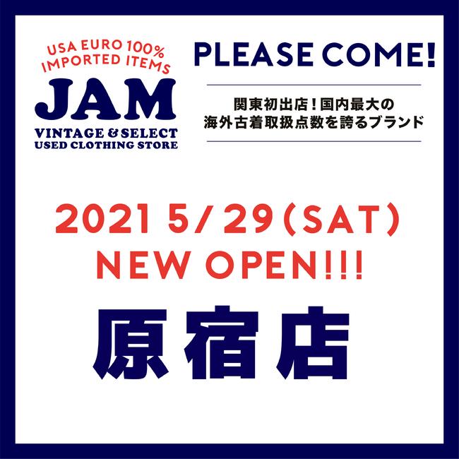 2021年5月29日(土)11:00【古着屋JAM(ジャム)】東京最大規模、180坪の古着屋を原宿にオープン!