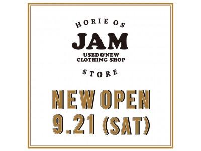古着屋JAMが堀江オレンジストリート店を2019年9月にオープン!!