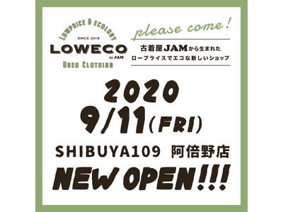 【古着屋JAMから生まれたもう1つのストーリー、LOWECO by JAM(ロエコバイジャム)が2020年9月に新店舗オープン!】
