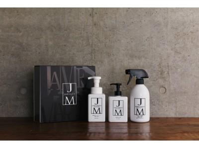 """除菌洗浄に特化したブランド、「ジェームズマーティン」より新発売!大切な方への贈り物に""""一流の安心・安全""""を「ジェームズマーティン ギフトセット」"""