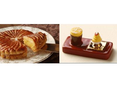 新年を祝うフランスの伝統菓子「ガレット デ ロワ Galette des rois」発売  ~ 2018年12月26日(水)より~
