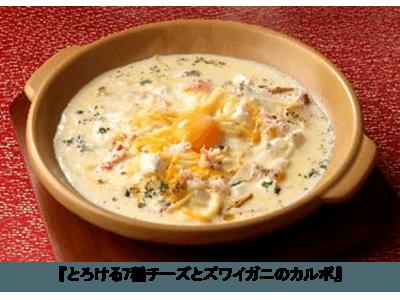 本ズワイガニとチーズがたっぷりの贅沢な一皿!!冬期限定新商品『とろける7種チーズとズワイガニのカルボ』