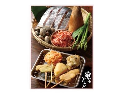 「桜海老」や「あさり」など春の旬食材を気軽に楽しめる串かつ でんがな春の季節串発売!